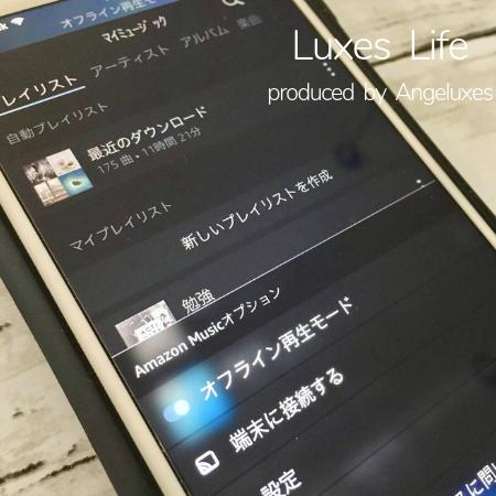 携帯・Amazon・宮川・ミュージック..png